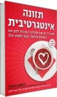 ספר תזונה אינטגרטיבית בעברית